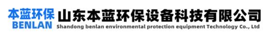 污水池盖板厂家_玻璃钢污水池盖板-山东本蓝环保工程有限公司